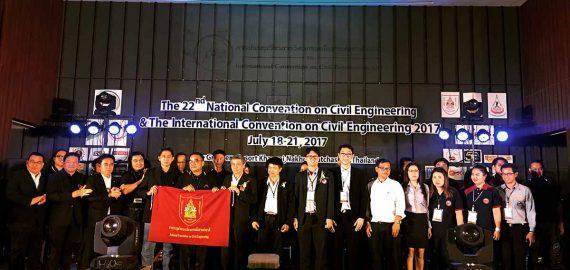 เข้าร่วมกิจกรรมรับธงในงาานประชุมวิชาการโยธาแห่งชาติ ครั้งที่ 22
