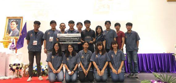 การแข่งขันคอนกรีตมวลเบา ระดับอุดมศึกษา ครั้งที่ 13